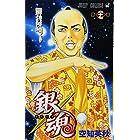 銀魂-ぎんたま- 27 (ジャンプコミックス)