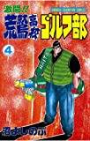 激闘!! 荒鷲高校ゴルフ部(4) (少年チャンピオン・コミックス)