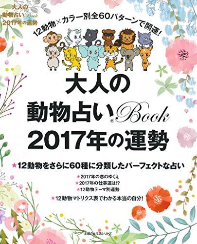 大人の動物占いBook 2017年の運勢 (主婦の友社生活シリーズ)