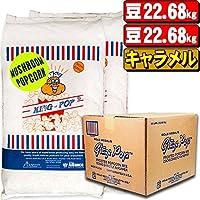 KINGポップコーン豆マッシュルームタイプ22.68kg×2袋+キャラメル22.7kg