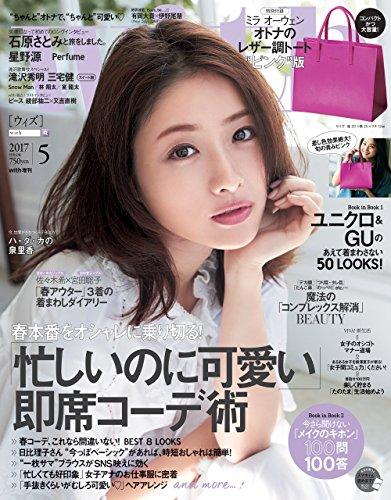 with 2017年5月号増刊