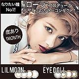 アイドール ワンマンス (eyedoll 1MONTH) eyedoll 1MONTH クリームナッツ (度なし) 0.00 eyedollMONTHクリームナッツ ±0.00 1箱2枚入り