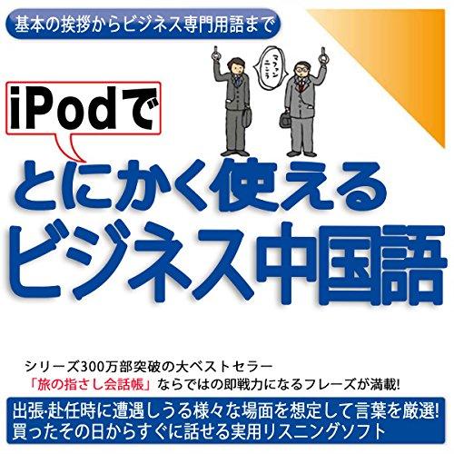 iPodでとにかく使えるビジネス中国語-基本の挨拶からビジネス専門用語まで | 情報センター出版局:編