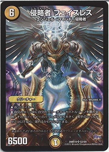 デュエルマスターズ 侵略者 フェイスレス(スーパーレア)/第3章 禁断のドキンダムX(DMR19)/ シングルカード