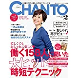 CHANTO 2015年 02月号 [雑誌]