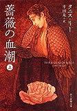 薔薇の血潮 上 (創元推理文庫)