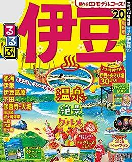 [JTBパブリッシング]のるるぶ伊豆'20 (るるぶ情報版(国内))