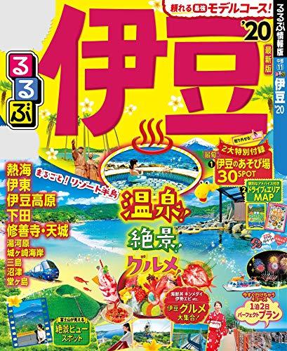 るるぶ伊豆'20 (るるぶ情報版(国内))