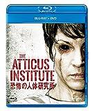 恐怖の人体研究所 ブルーレイ+DVDセット [Blu-ray]