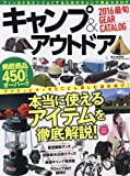 アウトドア用品 キャンプ&アウトドア最旬GEAR CATALOG 2016 (M.B.MOOK 179)