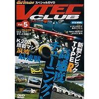 VTEC CLUB Vol.5 (DVDホットバージョン増刊)