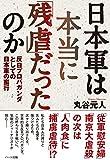 日本軍は本当に「残虐」だったのか—反日プロパガンダとしての日本軍の蛮行