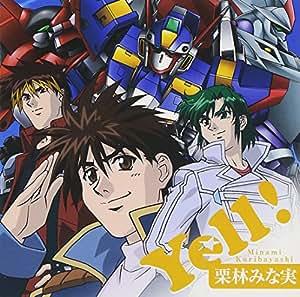 TVアニメ「スーパーロボット大戦OG -ディバイン・ウォーズ-」ED主題歌 Yell!