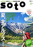 soto 2015(1) (双葉社スーパームック)
