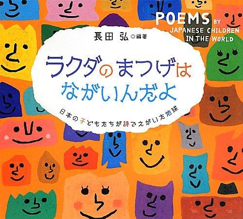 ラクダのまつげはながいんだよ 日本の子どもたちが詩でえがいた地球の詳細を見る