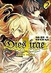 Dies irae ~Amantes amentes~ 2 (電撃コミックスNEXT)