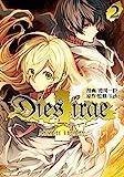 Dies irae ~Amantes amentes~ 2 (電撃コミックスNEXT) 画像