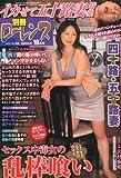 別冊 ローレンス 2012年 10月号 [雑誌]
