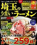 埼玉のうまいラーメン2016-17