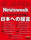 Newsweek (ニューズウィーク日本版)2020年 5/5・5/12合併号[ポストコロナを生き抜く日本への提言]