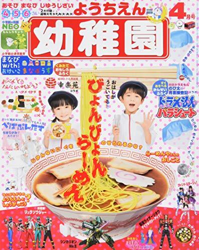 「幼稚園 2019年4月号」付録のびょんびょんらーめんがシュール