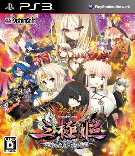 三極姫 ~戦煌の大火・暁の覇龍~ (通常版) - PS3...