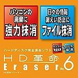 HD革命/Eraser_Ver.6_パソコン完全抹消&ファイル抹消_ダウンロード版|ダウンロード版