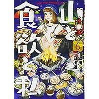 山と食欲と私 6 (BUNCH COMICS)