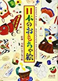 日本のおもちゃ絵 -絵師・川崎巨泉の玩具帖 (青幻舎ビジュアル文庫シリーズ)
