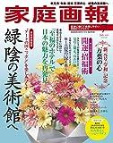 家庭画報 2019年 07月号プレミアムライト版 (家庭画報増刊)