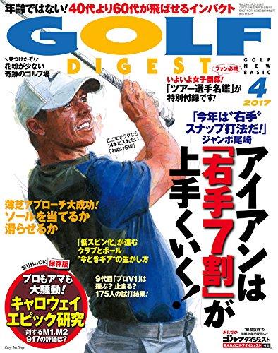 ゴルフダイジェスト 2017年 04月号 [雑誌]