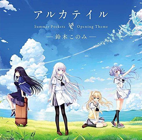 鈴木このみ (Konomi Suzuki) – アルカテイル [FLAC + MP3 320 / CD] [2018.03.28]