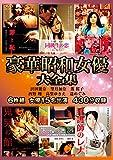 豪華昭和女優大全集 6枚組[DVD]
