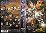 風雲I 泥菩薩の予言(字) [VHS]