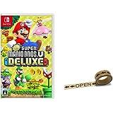 New スーパーマリオブラザーズ U デラックス -Switch (【Amazon.co.jp限定】オリジナルマスキングテープ 同梱)