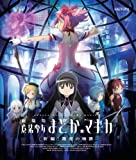 劇場版 魔法少女まどか☆マギカ[Blu-ray/ブルーレイ]