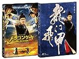 ドラゴンゲート 空飛ぶ剣と幻の秘宝 [DVD]