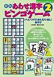 新版 あわせ漢字ビンゴゲーム 2 <へん・つくり・かんむり・あしあそび> 小学4〜6年生の漢字 (『漢字がたのしくなる本』教具シリーズ)