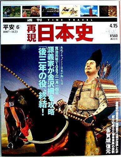 週刊再現日本史  平安⑥ 1087~1123 源義家が金沢柵を攻略 「後三年の役」、終結!