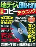 地デジ&Bluーray最新コピーテクニック―あらゆるディスクが簡単手順で誰でもコピーできる!! (SAKURA・MOOK 49)