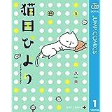 猫田びより 1 (ジャンプコミックスDIGITAL)