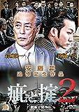 疵と掟 II [DVD]