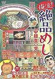 俺流! 絶品めし 麺食い党 (ぶんか社コミックス)