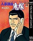 人事課長鬼塚 11 (ヤングジャンプコミックスDIGITAL)