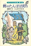 鰹のたんぽぽ釣り ラビントットと空の魚 第一話 (福音館創作童話シリーズ)
