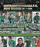 松本山雅FC~2016シーズン 闘いの軌跡~ [Blu-ray]