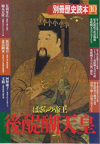 別冊歴史読本 1990年10月号 後醍醐天皇 ばさらの帝王