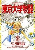 東京大学物語(19) (ビッグコミックス)