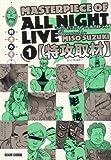 マスターピース・オブ・オールナイトライブ  / 鈴木 みそ のシリーズ情報を見る