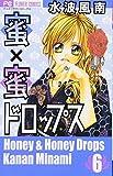 蜜×蜜ドロップス 6 (少コミフラワーコミックス)